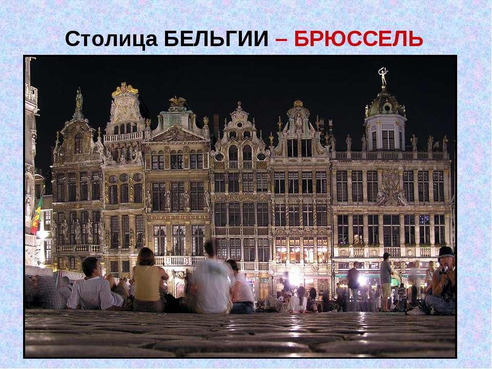 Столица БЕЛЬГИИ – БРЮССЕЛЬ