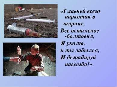 «Главней всего наркотик в шприце, Все остальное -болтовня, Я уколю, и ты забы...