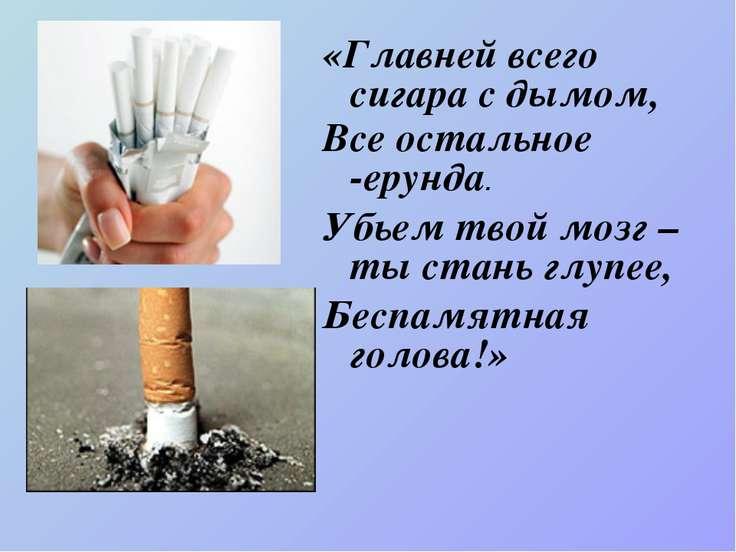 «Главней всего сигара с дымом, Все остальное -ерунда. Убьем твой мозг – ты ст...