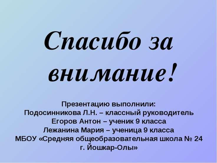 Презентацию выполнили: Подосинникова Л.Н. – классный руководитель Егоров Анто...