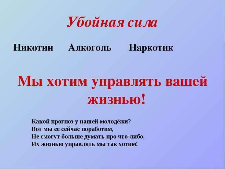 Убойная сила Никотин Алкоголь Наркотик Мы хотим управлять вашей жизнью! Какой...