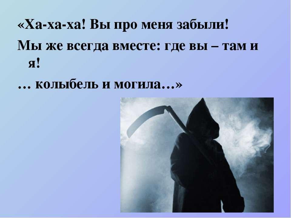 «Ха-ха-ха! Вы про меня забыли! Мы же всегда вместе: где вы – там и я! … колыб...