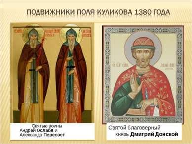 Святые воины АндрейОслабяи АлександрПересвет Святой благоверный князьДмит...