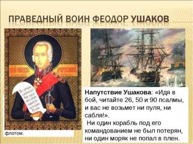 ФёдорФёдоровичУшако в (1745 — 1817) — выдающийся русский флотоводец, адмир...