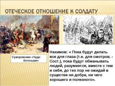 Суворовские «Чудо богатыри» Нахимов: « Пока будут делать все для глаза (т.е. ...