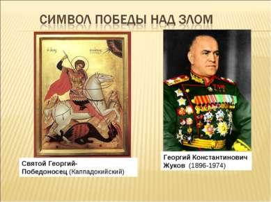 Георгий Константинович Жуков (1896-1974) Святой Георгий-Победоносец(Каппад...