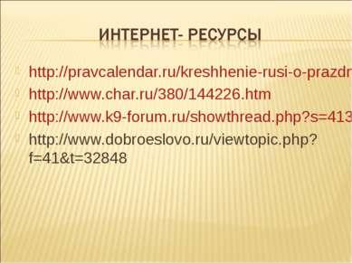 http://pravcalendar.ru/kreshhenie-rusi-o-prazdnike-v-rossii-i-knyaze-vladimir...