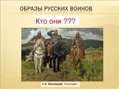 "В.М.Васнецова ""Богатыри"" Кто они ???"