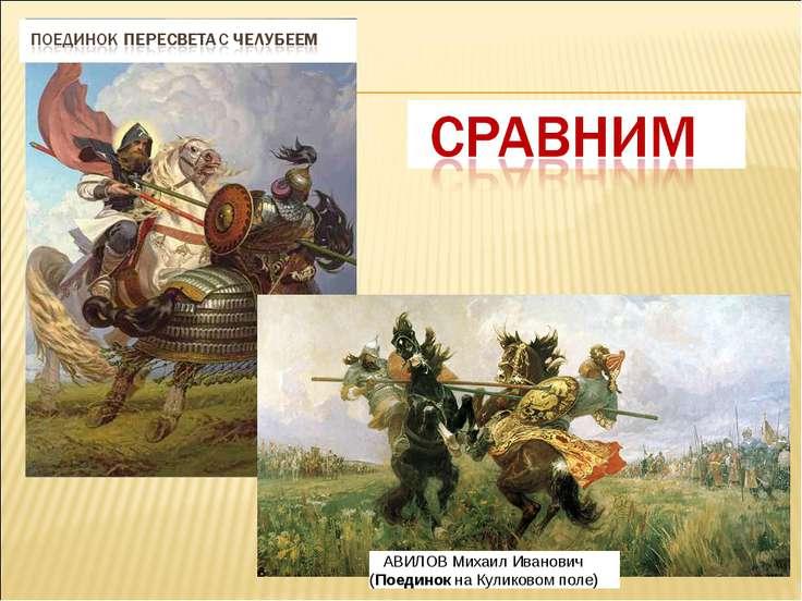 АВИЛОВ Михаил Иванович (ПоединокнаКуликовом поле)