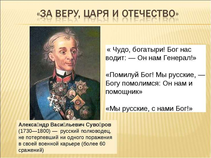 « Чудо, богатыри! Бог нас водит: — Он нам Генерал!» «Помилуй Бог! Мы русские,...