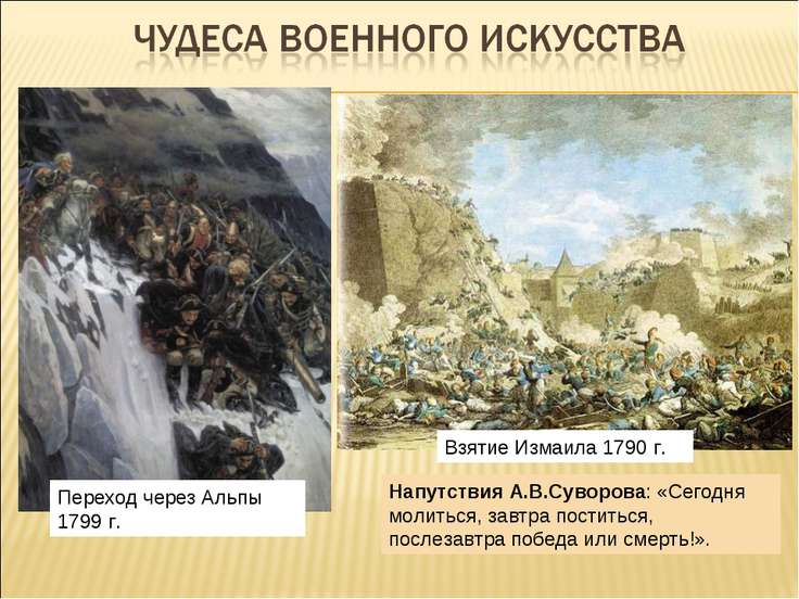 Переход через Альпы 1799 г. Взятие Измаила 1790 г. Напутствия А.В.Суворова: «...