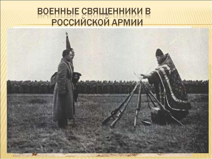 Данная служба введена в войсках в годы правления Петра Великого Православный...