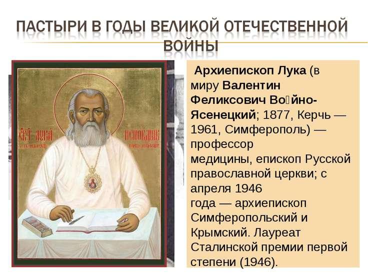 Архиепископ Лука(в мируВалентин Феликсович Во йно-Ясенецкий;1877,Керчь—1...