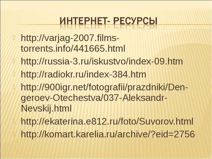 http://varjag-2007.films-torrents.info/441665.html http://russia-3.ru/iskustv...