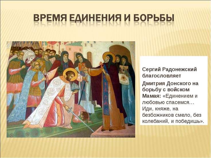 СергийРадонежский благословляет ДмитрияДонского на борьбу с войском Мамая:...