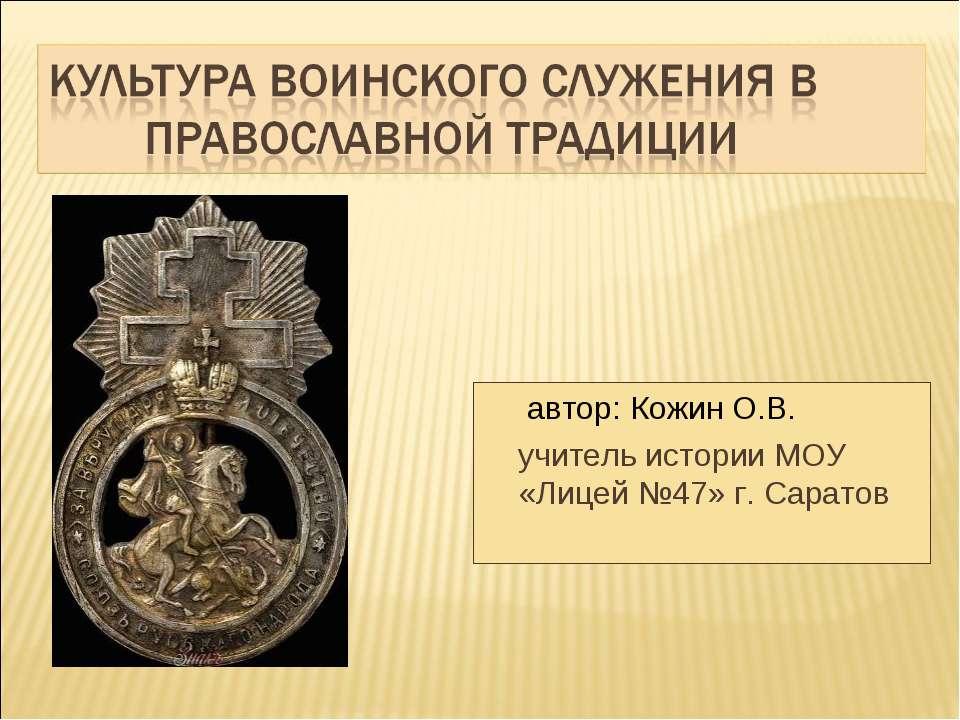 автор: Кожин О.В. учитель истории МОУ «Лицей №47» г. Саратов