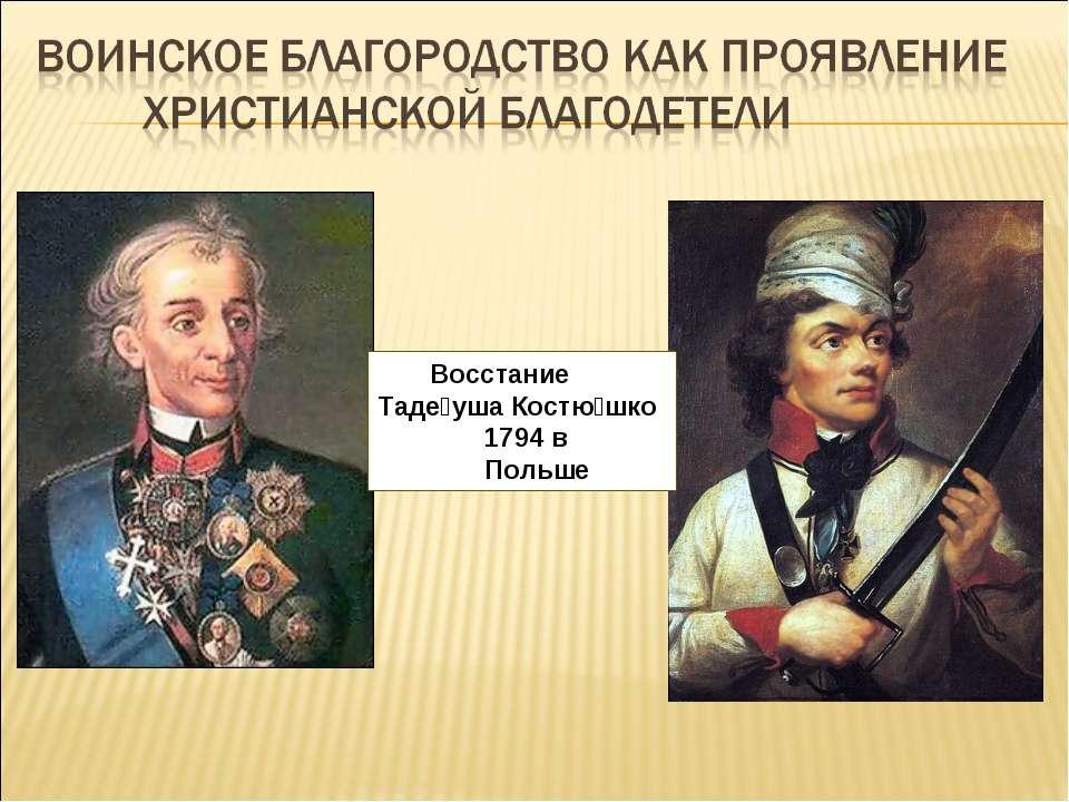 Восстание Таде уша Костю шко 1794 в Польше