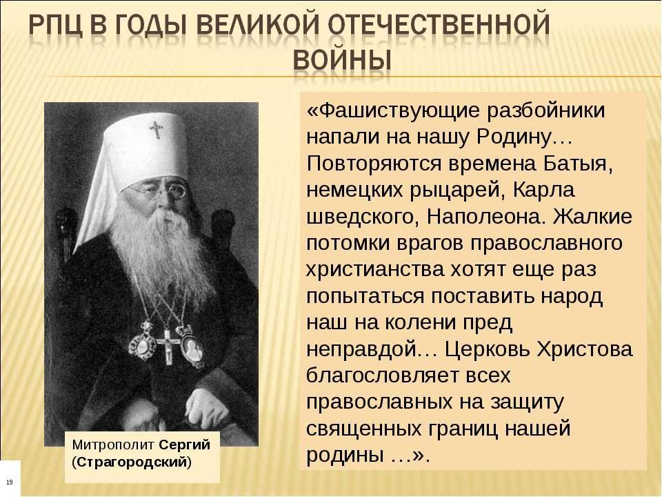 МитрополитСергий(Страгородский) «Фашиствующие разбойники напали на нашу Роди...