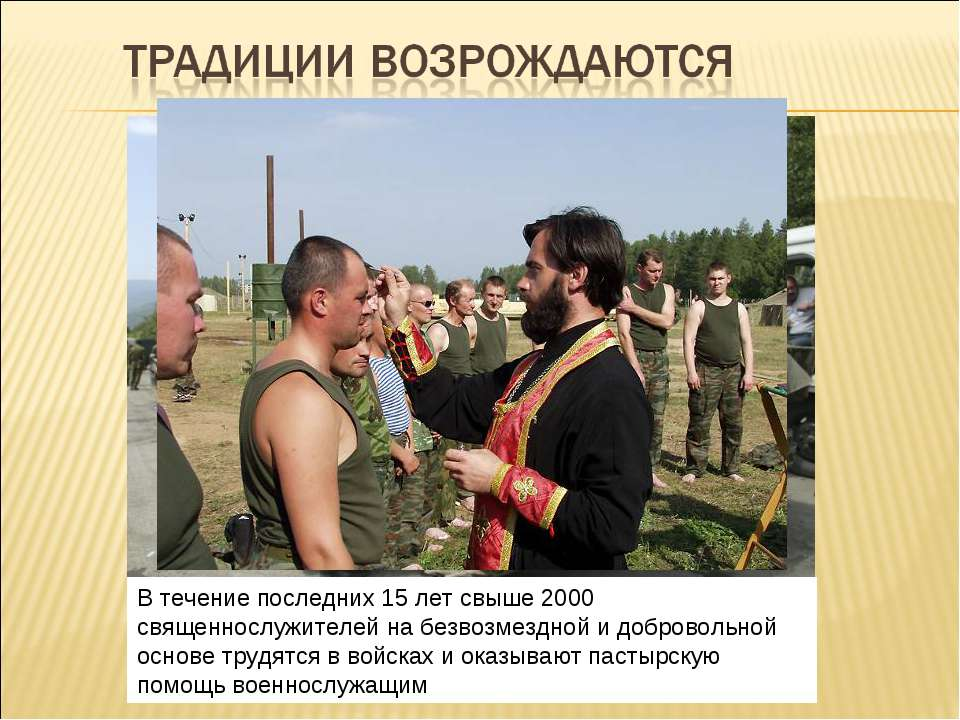 В течение последних 15 лет свыше 2000 священнослужителей на безвозмездной и д...