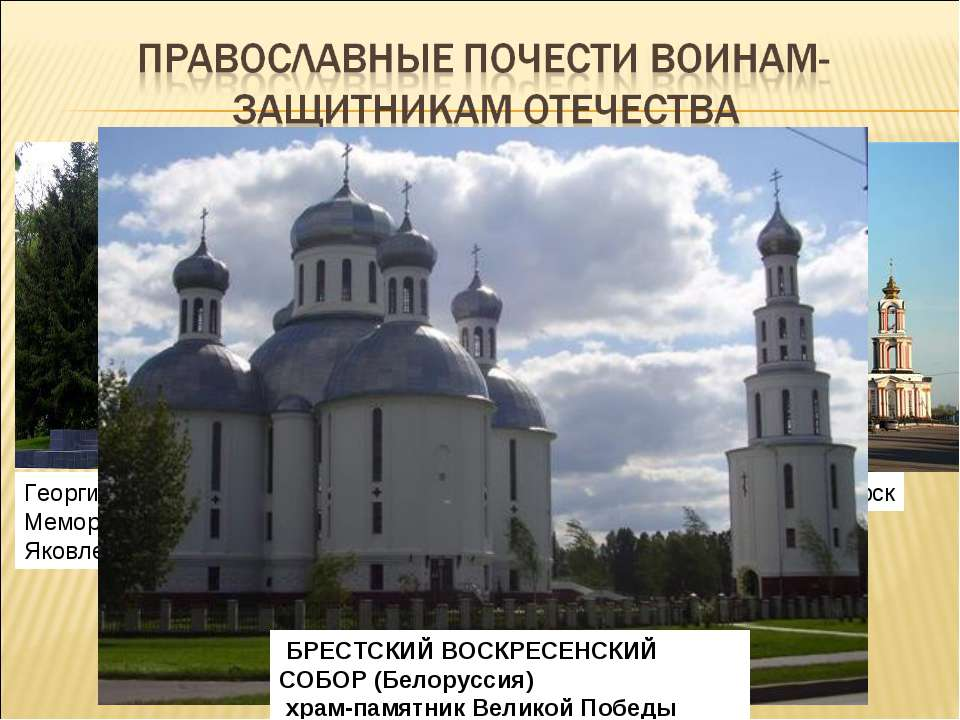 Георгиевскаячасовня. МемориалКУРСКАЯДУГА. Яковлевский район Триумфальная а...