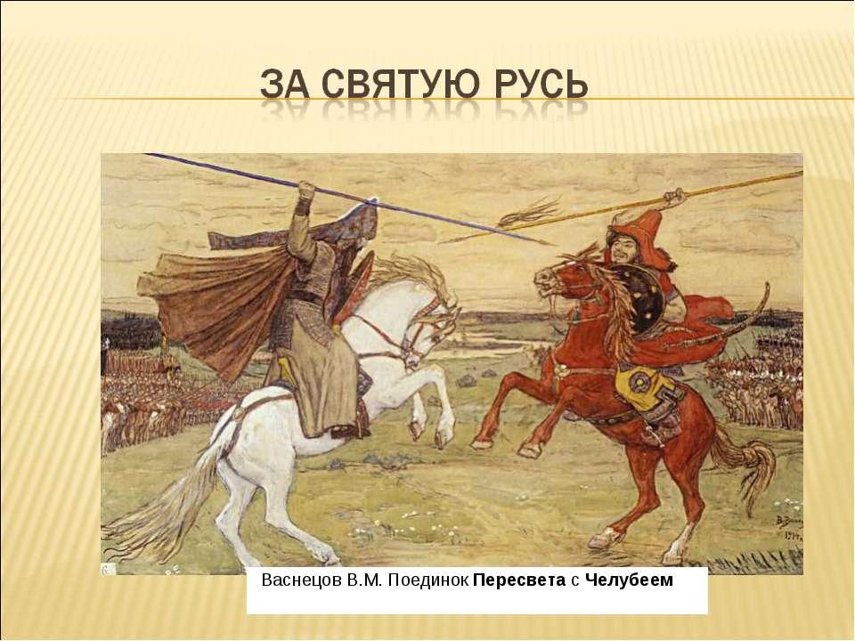 Васнецов В.М. ПоединокПересветасЧелубеем