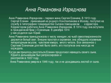 Анна Романовна Изряднова Анна Романовна Изряднова – первая жена Сергея Есенин...