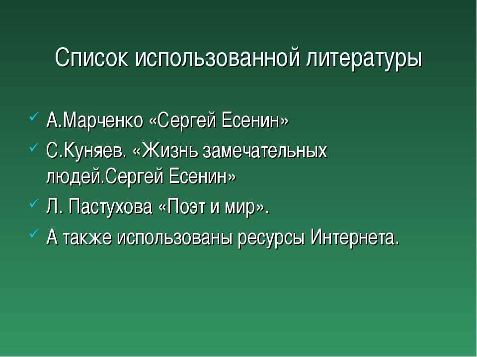 Список использованной литературы А.Марченко «Сергей Есенин» С.Куняев. «Жизнь ...