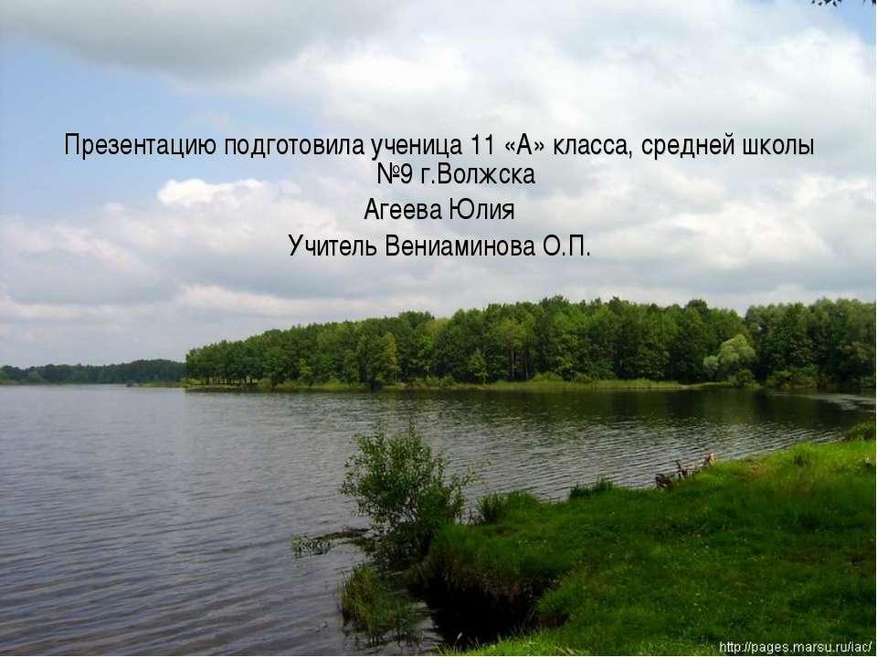 Презентацию подготовила ученица 11 «А» класса, средней школы №9 г.Волжска Аге...