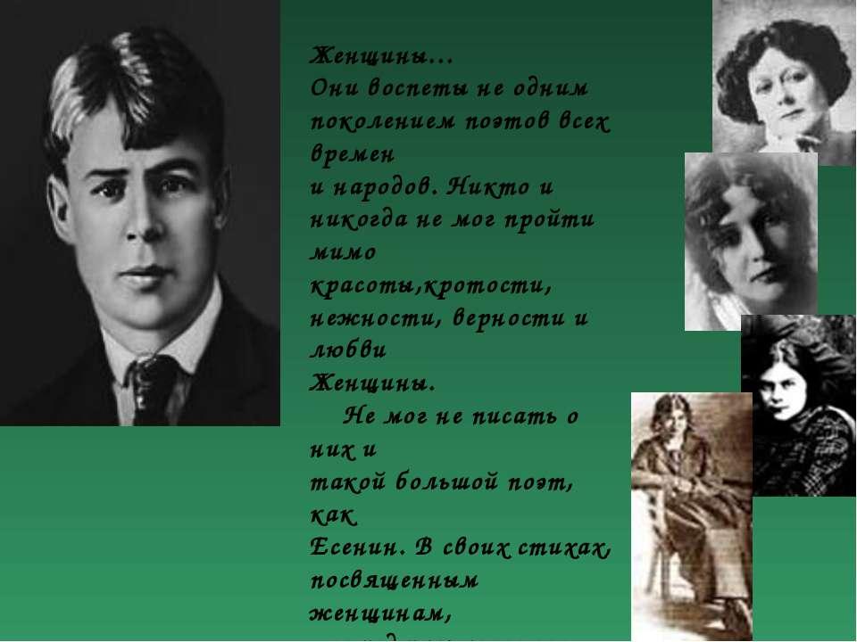Женщины… Они воспеты не одним поколением поэтов всех времен и народов. Никто ...