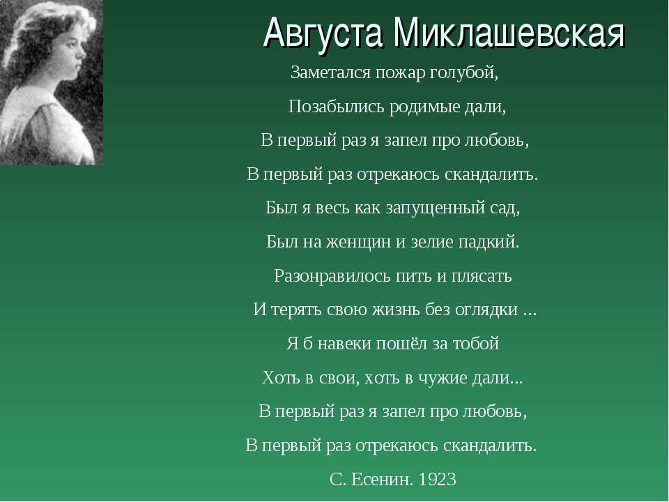 Августа Миклашевская Заметался пожар голубой, Позабылись родимые дали, В перв...