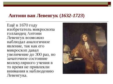 Ещё в 1670 году изобретатель микроскопа голландец Антони Левенгук возможно на...