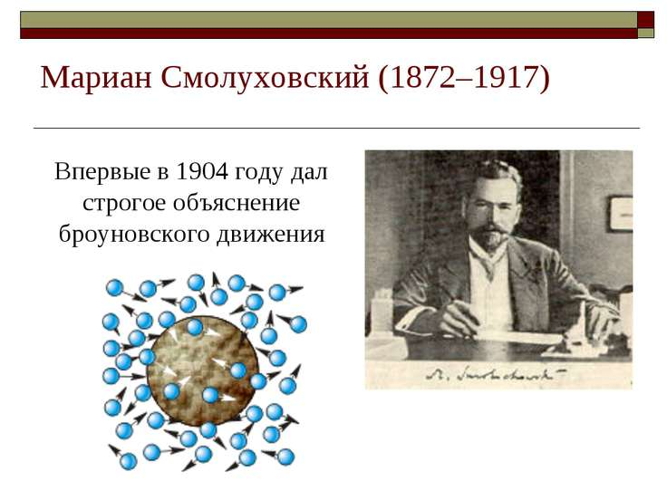 Мариан Смолуховский (1872–1917) Впервые в 1904 году дал строгое объяснение бр...