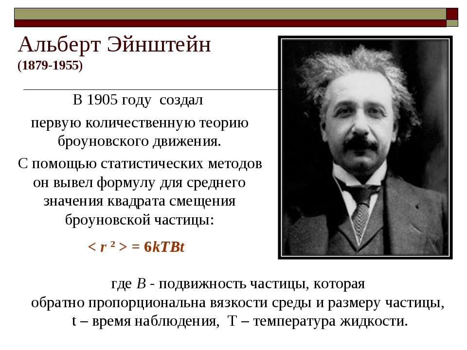 Альберт Эйнштейн (1879-1955) В 1905 году создал первую количественную теорию ...