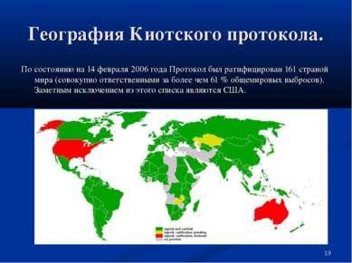 * География Киотского протокола. По состоянию на 14 февраля 2006 года Протоко...