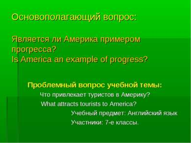 Основополагающий вопрос: Является ли Америка примером прогресса? Is America a...