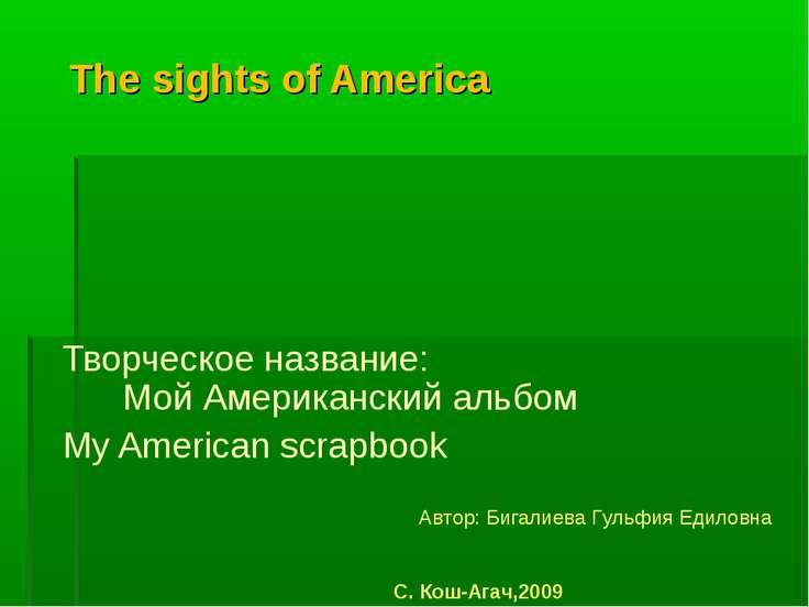 The sights of America Творческое название: Мой Американский альбом Мy America...