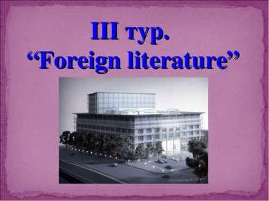 """III тур. """"Foreign literature"""""""