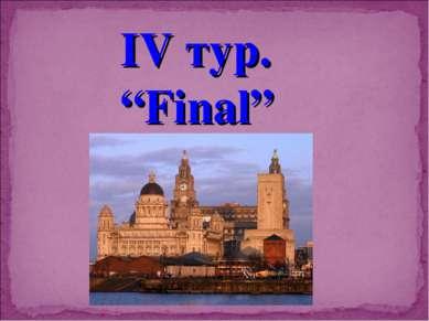 "IV тур. ""Final"""