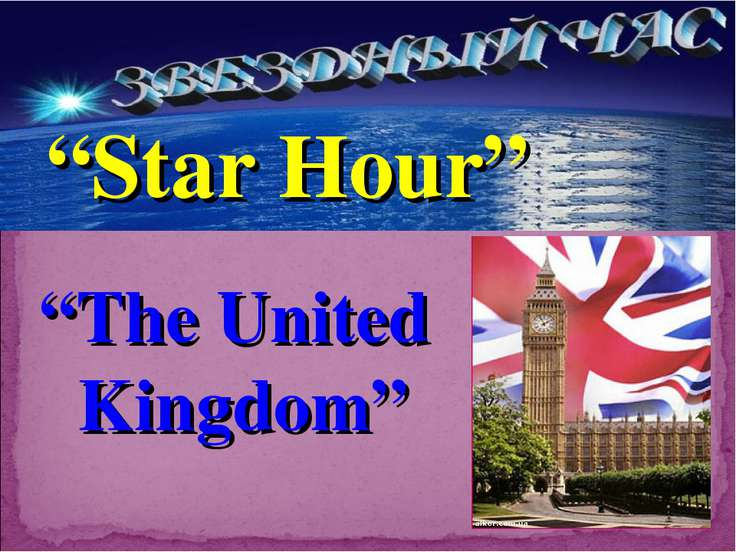 """The United Kingdom"" ""Star Hour"""
