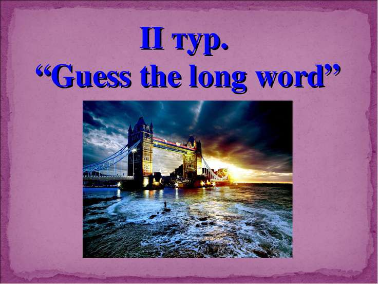 "II тур. ""Guess the long word"""