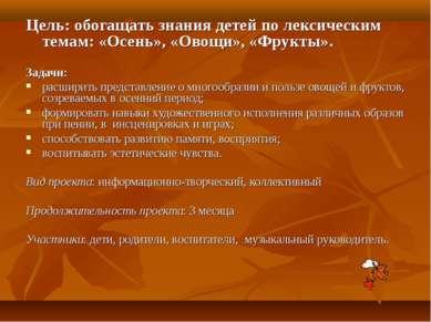 Цель: обогащать знания детей по лексическим темам: «Осень», «Овощи», «Фрукты»...