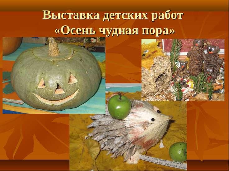 Выставка детских работ «Осень чудная пора»