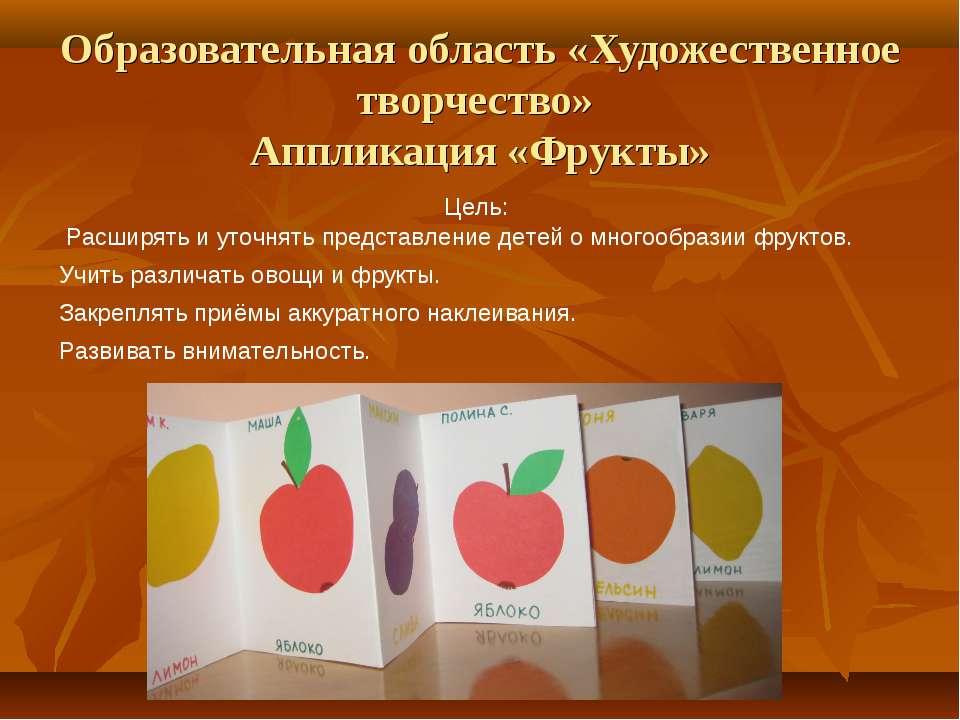 Образовательная область «Художественное творчество» Аппликация «Фрукты» Цель:...