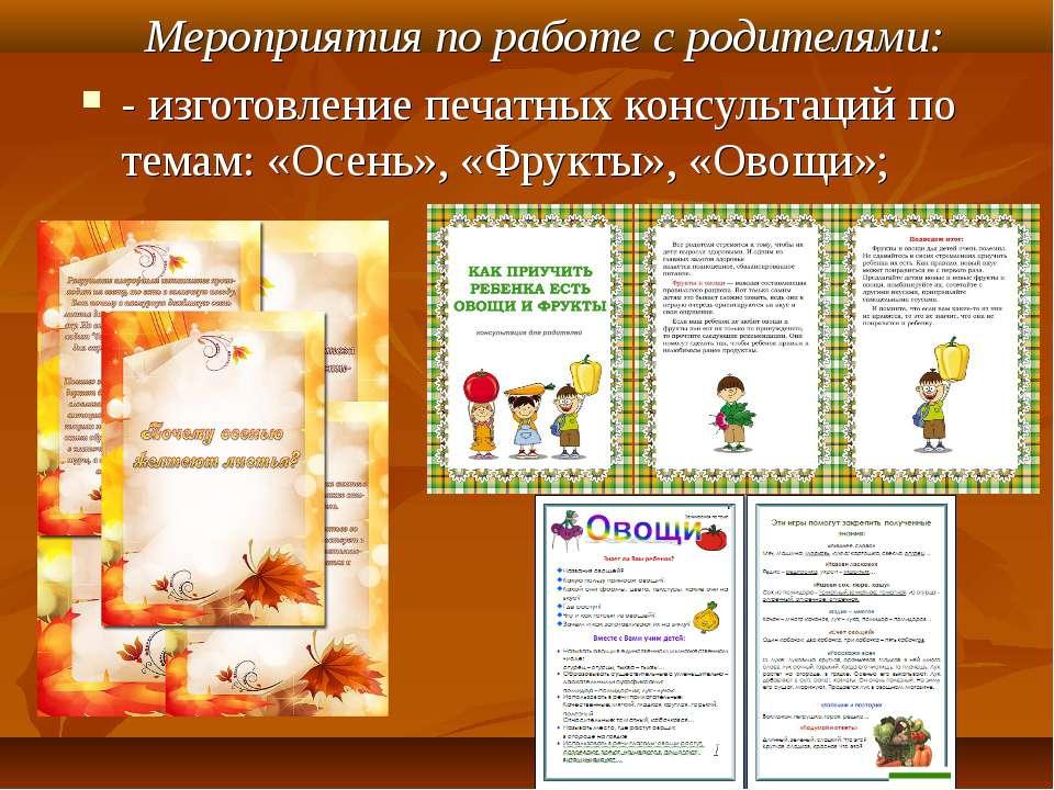 Мероприятия по работе с родителями: - изготовление печатных консультаций по т...
