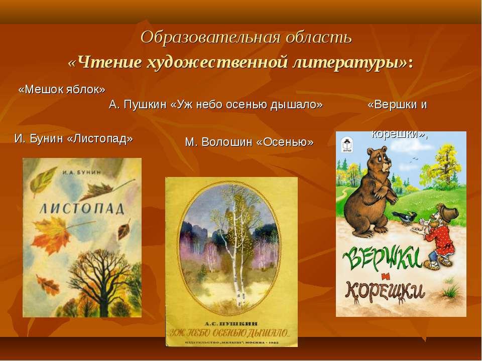 Образовательная область «Чтение художественной литературы»: «Мешок яблок» И. ...