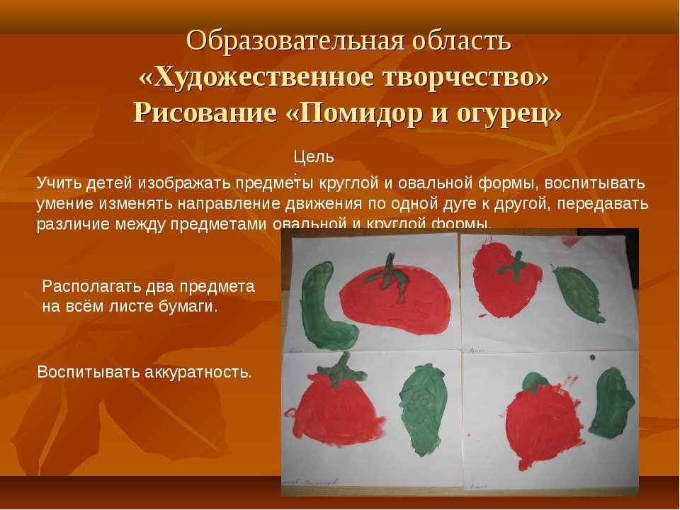 Образовательная область «Художественное творчество» Рисование «Помидор и огур...