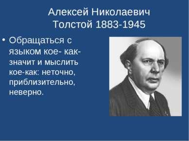 Алексей Николаевич Толстой 1883-1945 Обращаться с языком кое- как- значит и м...