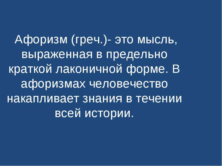 Афоризм (греч.)- это мысль, выраженная в предельно краткой лаконичной форме. ...
