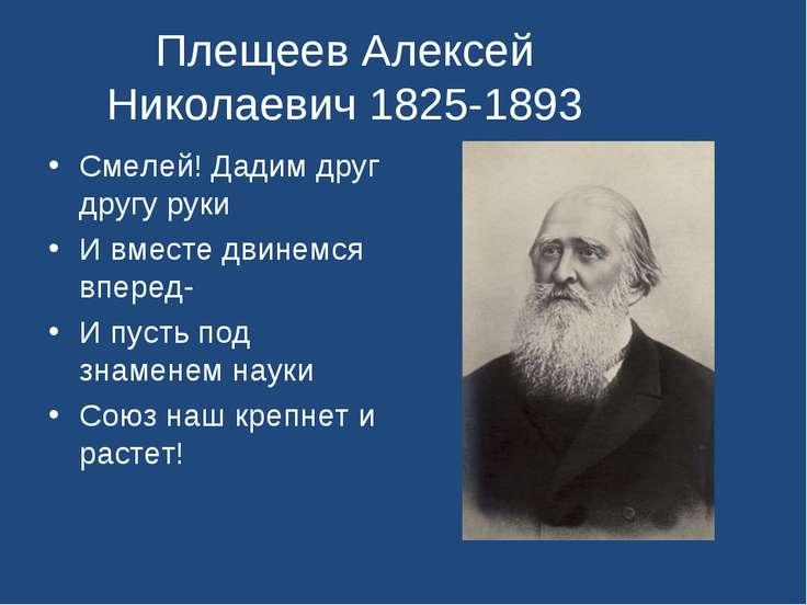 Плещеев Алексей Николаевич 1825-1893 Смелей! Дадим друг другу руки И вместе д...