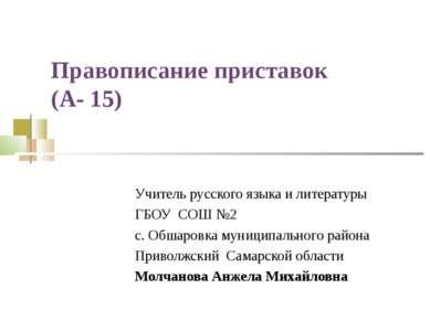 Правописание приставок (А- 15) Учитель русского языка и литературы ГБОУ СОШ №...